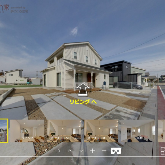 ママ友の家(岐阜県)🏠カントリーハウス360度パノラマツアー