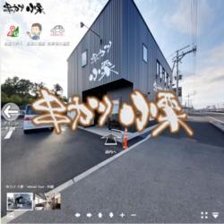 串カツ 小栗様 2Pano -店舗・企業・オフィス