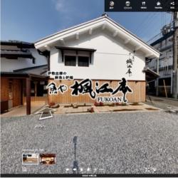 魚や楓江庵様の2パノ-店舗・企業・オフィス