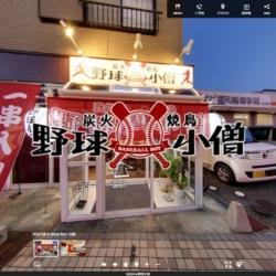 野球小僧様の2パノラ-店舗・企業・オフィス